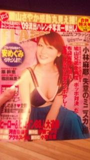 mariko-shinoda-2009-06-23T10 47 06-6